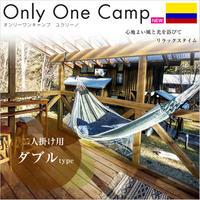 ユラリーノ オンリーワン ダブル ハンモック hammock 屋外 屋内 ベランピング キャンプ バーベキュー グランピング アウトドア ( OO-G13-222 )