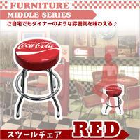 スツールチェア コカ・コーラ イス 椅子 ダイナー クロームメッキ 赤 レッド ガレージ インテリア 屋内専用 ( PJ-RT01 )