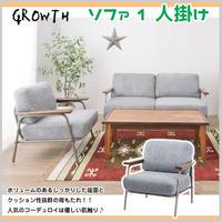 ソファ 椅子 コーデュロイ グレー 肘掛け付き 天然木 インテリア 家具 一人掛け用 シングル ディスプレイ AZ3(HS-554)
