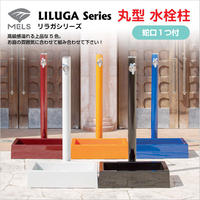 【MELS メルス】リラガシリーズ 丸型 水栓柱 ≪全5色≫ アルミ 単口 1口 ガーデン 庭 水回り 下取り出しタイプ MGA-310