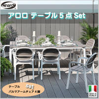 テーブルセット 5点 ガーデンファニチャー タカショー【NARDI ナルディ】アロロ×パルマアームチェア  ≪テーブル 2色≫ 庭 テラス TK-1196