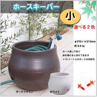 ホース収納 タカショー【ホースキーパー】信楽焼 陶器  ≪小≫(全2色)庭 テラス 和庭園 TK-1286