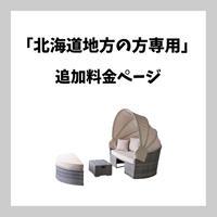 【北海道地方の方専用】ガーデンファニチャー デイベッドソファ&テーブルセット 送料追加料金