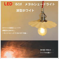 LED【6インチ メタルシェード波型ライト】 ≪ホワイト≫ シンプル 照明 紐赤 JR