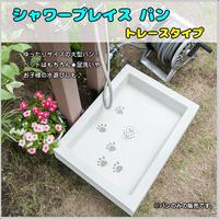 シャワー用大型パン シャワープレイスパン トレースタイプ 水受け ペット 子供 水遊び 水浴び 水道 パン 水回り MNK-92