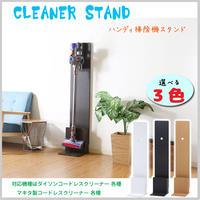 クリーナースタンド 掃除機 収納 インテリア 家具 片付け 全3色 掛ける ハンディ お店 FB