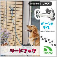 リードフック 犬 ドッグ シャワー ホルダー 繋ぐ 紐 ステンレス 玄関 ボーンAライト ほね 骨 お店 カフェ シャンプー nikko ニッコー NK-92(Modern)