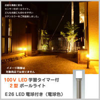 アウトレット LED 100V センサー付 ポールライト 2型 ステンカラー 電球色 照明 ライト LED電球付 ガーデン DIY 庭 ポーチ 和洋 学習タイマー K2SSC