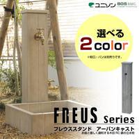 ユニソン【FREUS/フレウス】フレウススタンド アーバンキャスト (全2色)双口 2口 MYT-P264