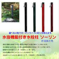 【水抜機能付き水栓柱 ソーリン】水栓柱 1口 単口 一般地 寒冷地(全4色) MML-261
