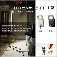 LED ライト 照明 100V センサーライト1型 防犯 人感センサー 【全2色】安心 セキュリティライト  TK-P874