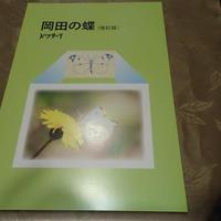 岡田の蝶(改訂版)