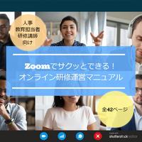 【冊子】Zoomでサクッとできる! オンライン研修運営マニュアル