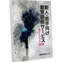 【無料】新人・若手向け教育研修サービスガイドブック