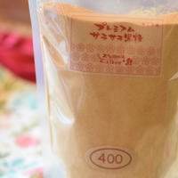 ダイナミックバージョン ◉【400g】プレミアム サラサラ黒糖