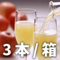 無添加りんごジュース3本/箱(1,000ml/本)