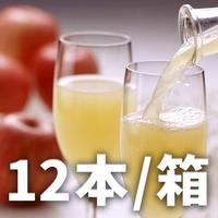 無添加りんごジュース12本/箱(1,000ml/本)