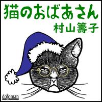 [オーディオブック] 村山籌子『猫のおばあさん』