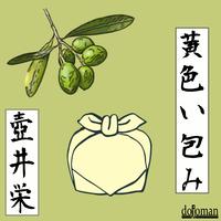 [オーディオブック] 壺井栄『黄色い包み』