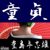 [オーディオブック] 豊島与志雄『童貞』