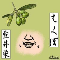 [オーディオブック] 壺井栄『えくぼ』