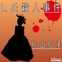 [オーディオブック] 片山広子『L氏殺人事件』
