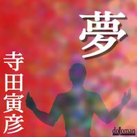 [オーディオブック] 寺田寅彦『夢』