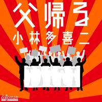 [オーディオブック] 小林多喜二『父帰る』
