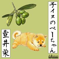 [オーディオブック] 壺井栄『子イヌのペーちゃん』