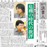 2011年9月2日号(2904)PDF配信版