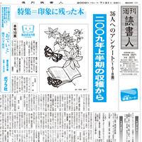 2009年7月31日号(2798)PDF配信版