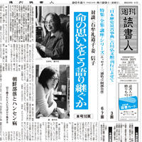 2012年6月29日号(2945)PDF配信版