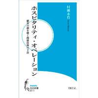 村瀬永育著『ホスピタリティ・オペレーション 顧客の顔を聴く関係技術の手法』(E.H.E.S.C 知の新書B11)