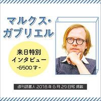 入門 マルクス・ガブリエル 来日特別インタビュー