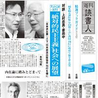 2008年5月30日号(2740)PDF配信