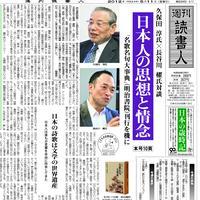 2012年5月11日号(2938)PDF配信版