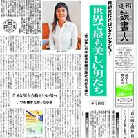 2012年10月26日号(2962)PDF配信版
