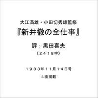 『新井徹の全仕事』  評:黒田喜夫 《2418字》  1983年11月14日号 4面掲載