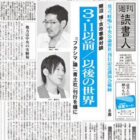 2011年8月26日号(2903)PDF配信版