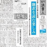 2014年10月24日号(3062)PDF配信版
