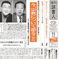 2008年3月28日号(2731)PDF配信