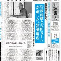 2012年8月17日号(2952)PDF配信版