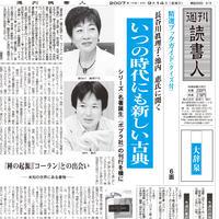 2007年9月14日号(2706)PDF配信