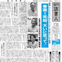 2015年9月11日号(3106)PDF配信版