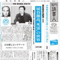 2007年11月2日号(2713)PDF配信
