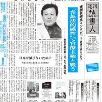 2007年9月21日号(2707)PDF配信