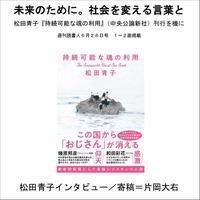 未来のために。社会を変える言葉と インタビュー=松田青子/寄稿=片岡大右