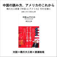 中国の読み方、アメリカのこれから 対談=橋爪大三郎×渡瀬裕哉