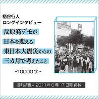 柄谷行人ロングインタビュー 反原発デモが日本を変える