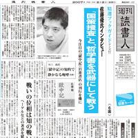2007年2月2日号(2673)PDF配信